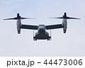 MV-22Bオスプレイ 44473006