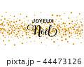 フレンチ フランス語 金色のイラスト 44473126