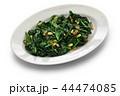 ほうれん草の松の実とレーズン炒め 44474085