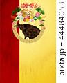 亥 亥年 正月飾りのイラスト 44484053