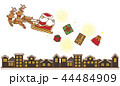 クリスマス サンタクロース トナカイのイラスト 44484909