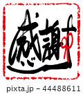 感謝 筆文字 文字のイラスト 44488611