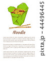 Noodle with Chopsticks Poster Vector Illustration 44496445