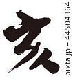 亥 筆文字 毛筆のイラスト 44504364