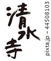 清水寺 筆文字 44508103