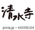 清水寺 筆文字 44508104