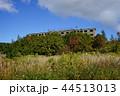 八幡平 松尾鉱山跡 廃墟の写真 44513013