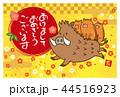 猪 年賀状 亥のイラスト 44516923