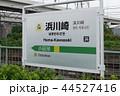 浜川崎駅の看板 44527416