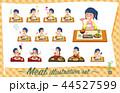 女性 食事 食のイラスト 44527599