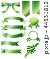 リボン緑色セット 44531812