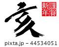 年賀 亥 和のイラスト 44534051