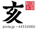 年賀 亥 和のイラスト 44534060