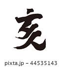 亥年 筆文字 ベクターのイラスト 44535143