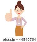 ビジネス 女性 カジュアル ビジネスウーマン スタッフ 44540764