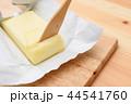 バターをカット 44541760