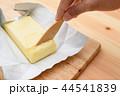 バターをカット 44541839