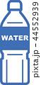 水 ペットボトル 飲料水のイラスト 44552939