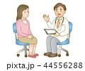 医療 問診 医師のイラスト 44556288