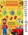 農夫 農家 農民のイラスト 44557358