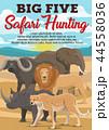 狩り 狩猟 サファリのイラスト 44558036