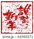 謹賀新年 筆文字 年賀状素材のイラスト 44560271