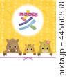 年賀状 家族 亥のイラスト 44560838