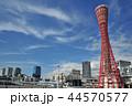 神戸市 神戸ポートタワー ポートタワーの写真 44570577