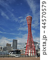 神戸市 神戸港 神戸ポートタワーの写真 44570579