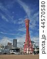 神戸市 神戸港 神戸ポートタワーの写真 44570580
