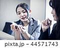 女性 ビジネスウーマン 先輩の写真 44571743