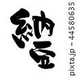 納豆 筆文字 墨文字のイラスト 44580635
