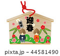 絵馬 猪 亥年のイラスト 44581490