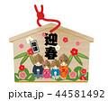 絵馬 猪 亥年のイラスト 44581492