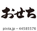 おせち 筆文字 文字のイラスト 44585576