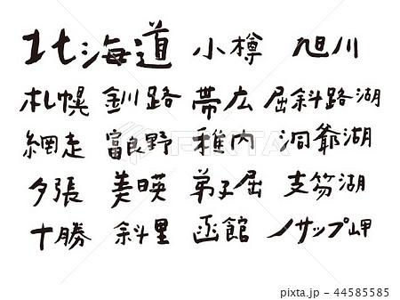 北海道 筆文字 44585585