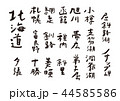北海道 筆文字 44585586