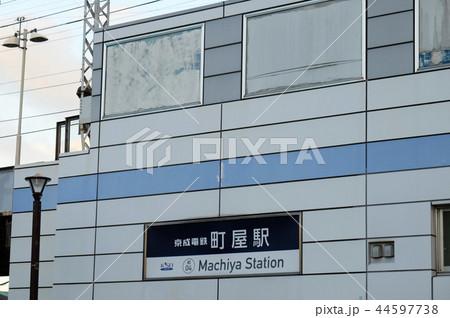 京成電鉄 町屋駅 44597738