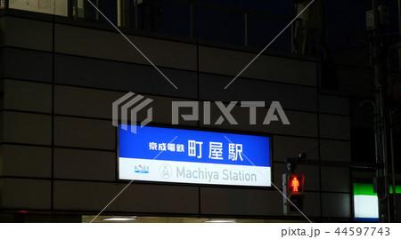 京成電鉄 町屋駅 44597743