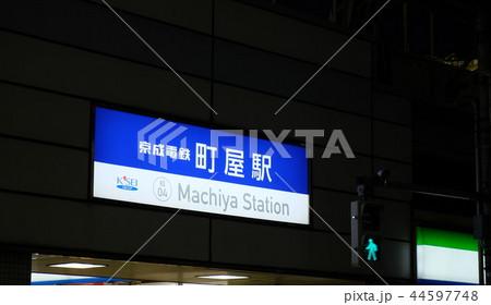 京成電鉄 町屋駅 44597748