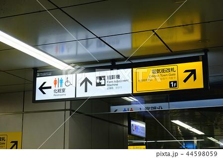 案内板 トイレ JR秋葉原駅 電気街 44598059