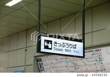 きっぷうりば 切符売場 JR秋葉原駅 44598230