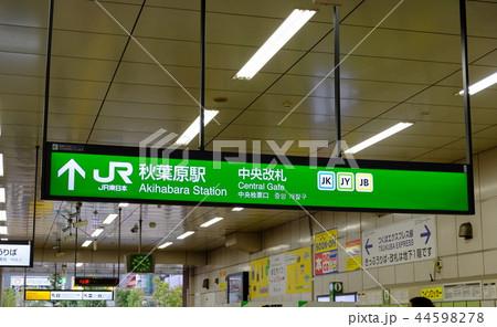 JR秋葉原駅 中央改札口 東京 44598278