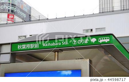 バス停 バス乗り場 JR秋葉原駅前 44598717