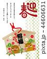 絵馬 猪 亥年のイラスト 44606631