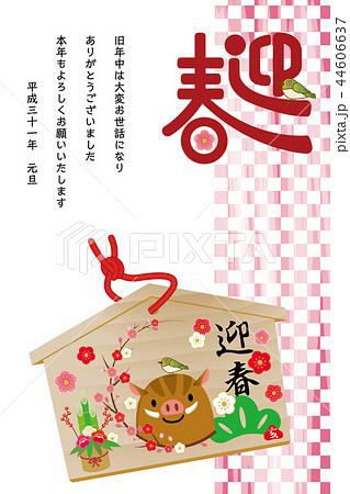 年賀状素材:絵馬のイラスト|和柄とゆるキャラの猪の絵馬のイラスト|年賀状テンプレート 44606637