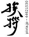 筆文字 日本語 挨拶のイラスト 44621530