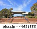 吉野ヶ里歴史公園 歴史公園センター 東口の写真 44621555