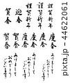 年賀状の筆文字セット 44622061
