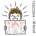 イラスト素材:お母さんの似顔絵を見せる男の子 44622931